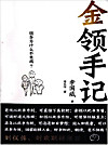 :        (China Golden Collars Notes (About Golden-Collar Personnel of China)) (eBook)