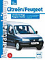 Citroen Berlingo/ Peugeot Partner