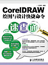 CorelDRAW (eBook)