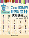 CorelDRAW        (   ) (eBook)