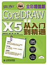 CorelDRAW X5        (     ) (eBook)