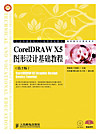 CorelDRAW X5        ( 2 ) (eBook)