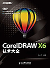 CorelDRAW X6 (eBook)