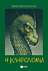(IV) Inheritance (I klironomia - Book 4: I klironomia) (Greek Edition) (eBook)