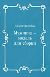 Muzhchina - model' dlya sborki (in Russian Language) (eBook)