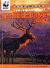 :     (Shen Shixi Animal Stories:The old deer HaKe) (eBook)
