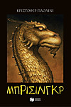 The Inheritance Cycle - Book 3: Brisingr (Greek Edition) (I klironomia - Book 3: Brisingr) (eBook)